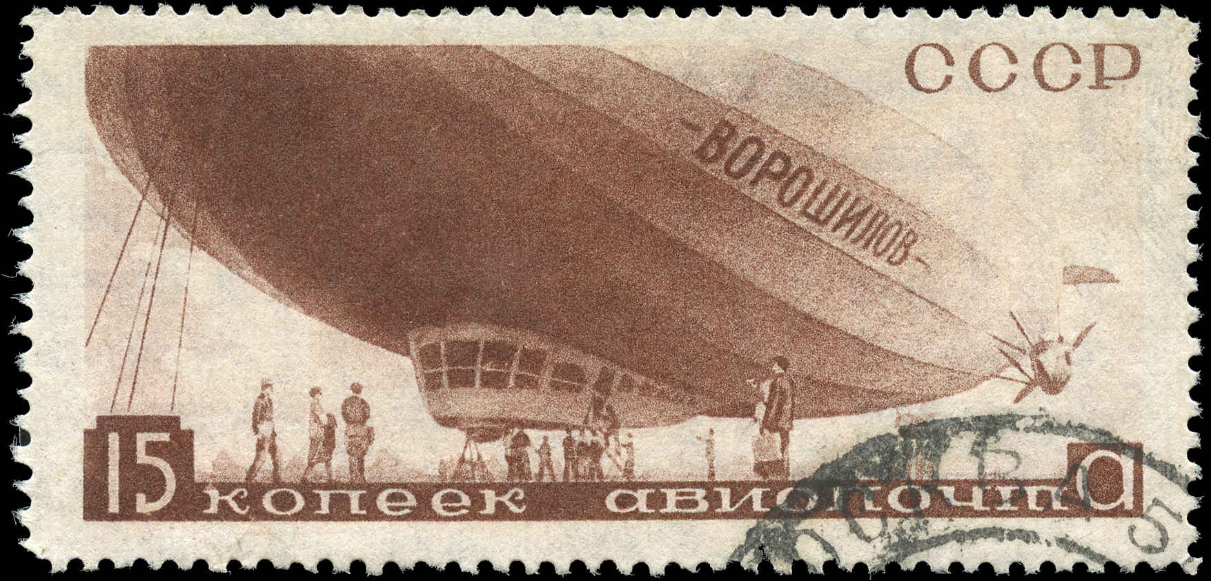 Russia, #C55, F-VF, Used