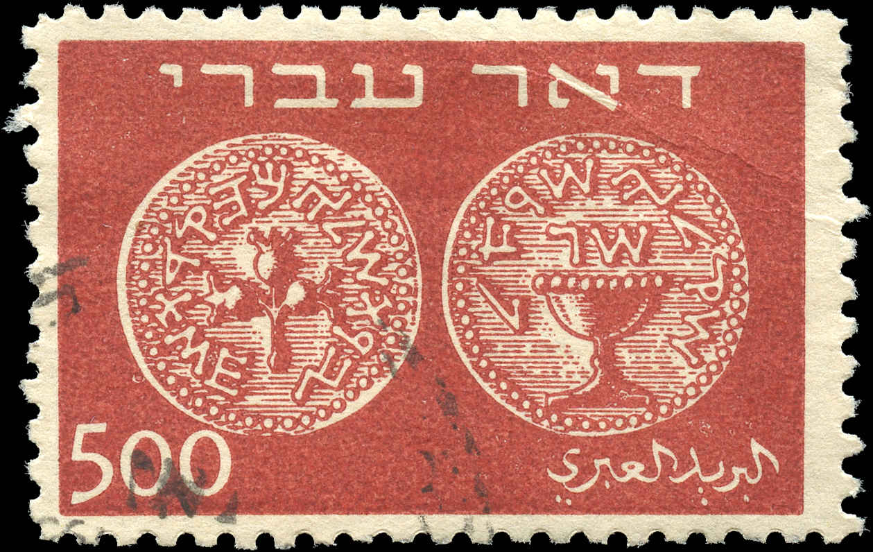 Israel, ###8, F-VF, Used