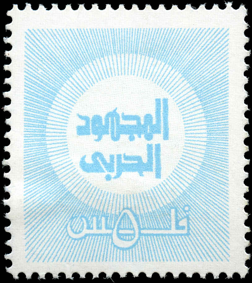 Bahrain Stamp, Scott #MR2, F-VF, MH