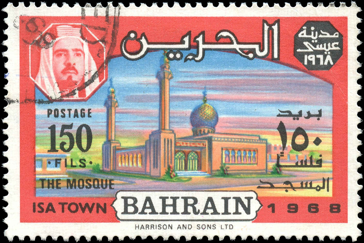 Bahrain Stamp, Scott #163, VF, Used