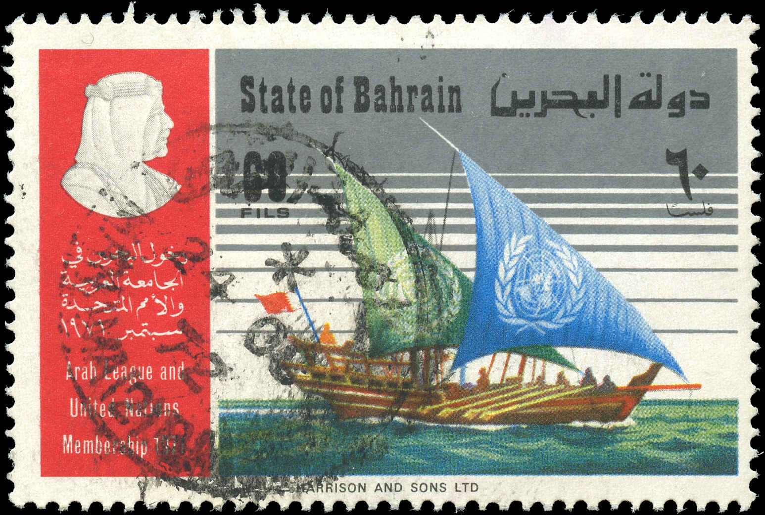 Bahrain Stamp, Scott #187, F+, Used