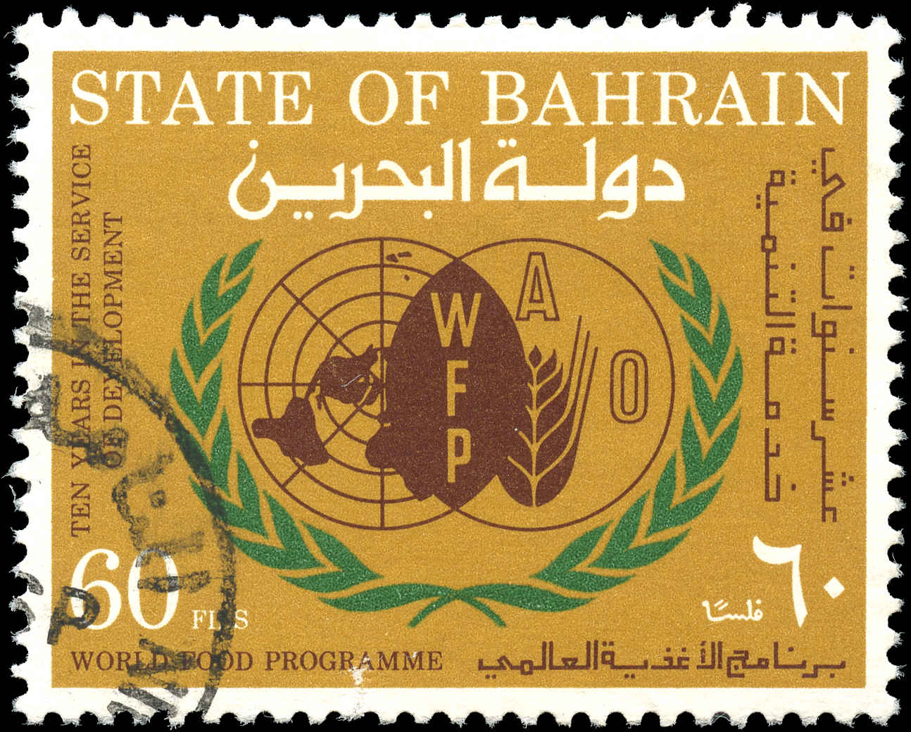 Bahrain Stamp, Scott #193, VF, Used